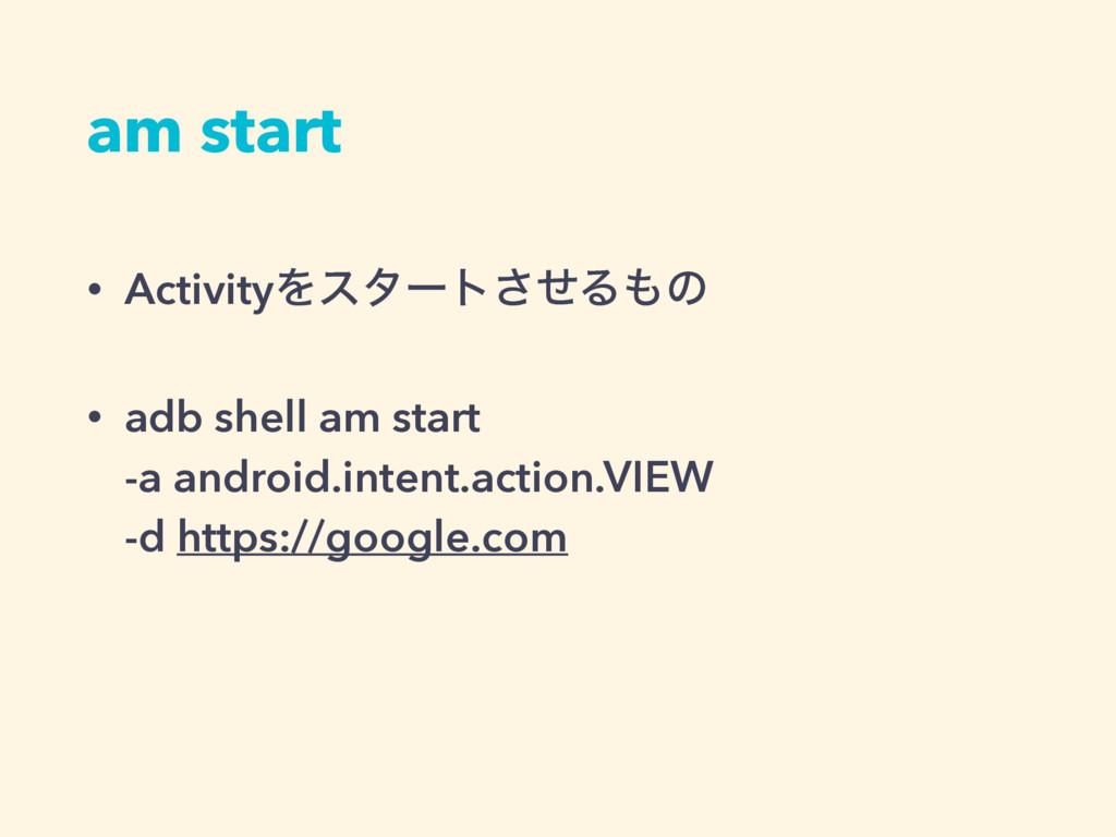 am start • ActivityΛελʔτͤ͞Δͷ • adb shell am st...