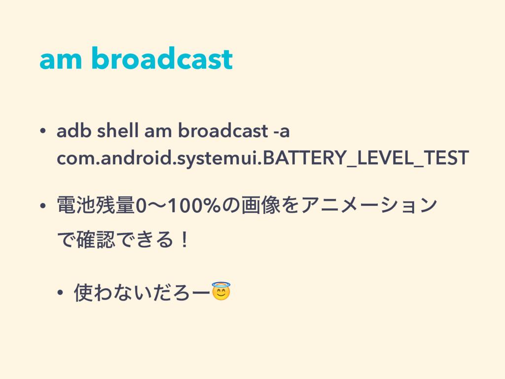 am broadcast • adb shell am broadcast -a com.an...