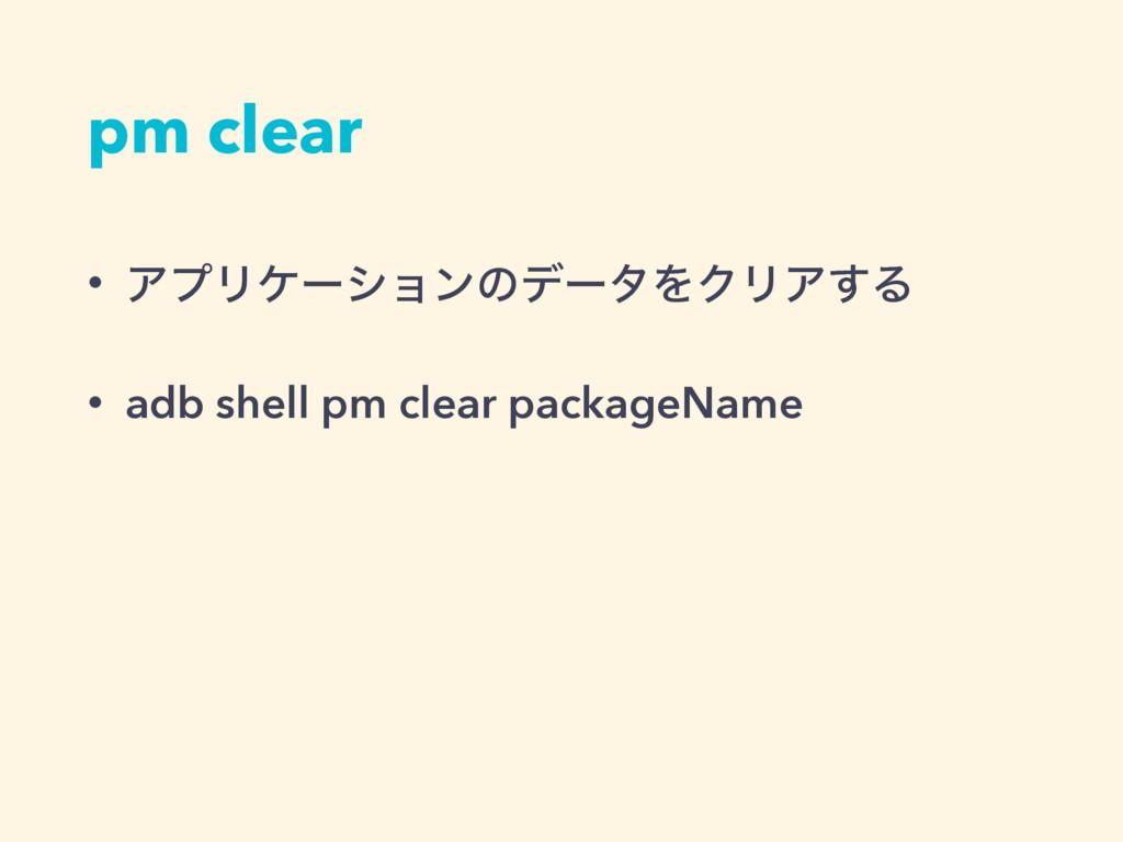 pm clear • ΞϓϦέʔγϣϯͷσʔλΛΫϦΞ͢Δ • adb shell pm cl...