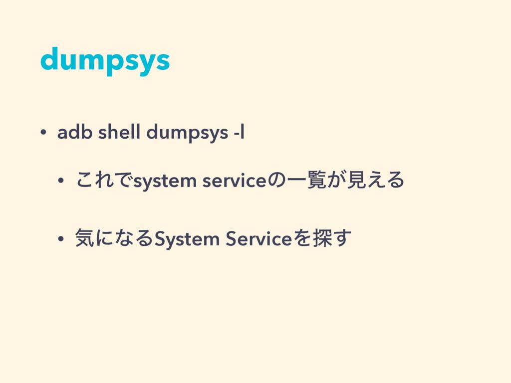 dumpsys • adb shell dumpsys -l • ͜ΕͰsystem serv...