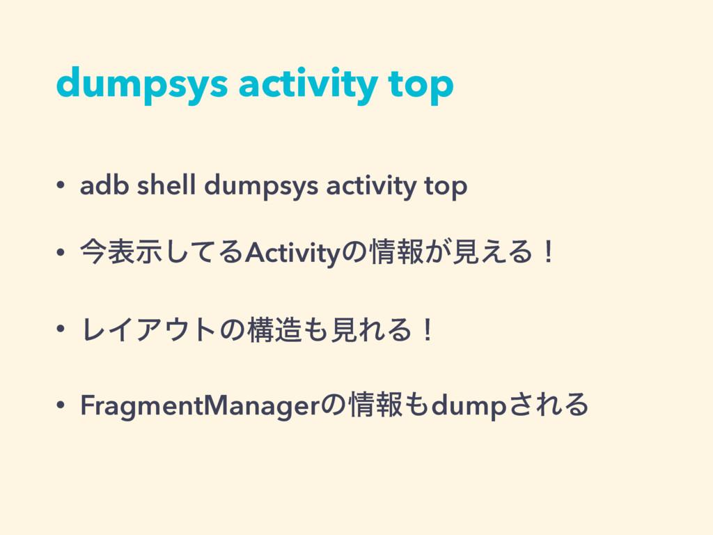 dumpsys activity top • adb shell dumpsys activi...