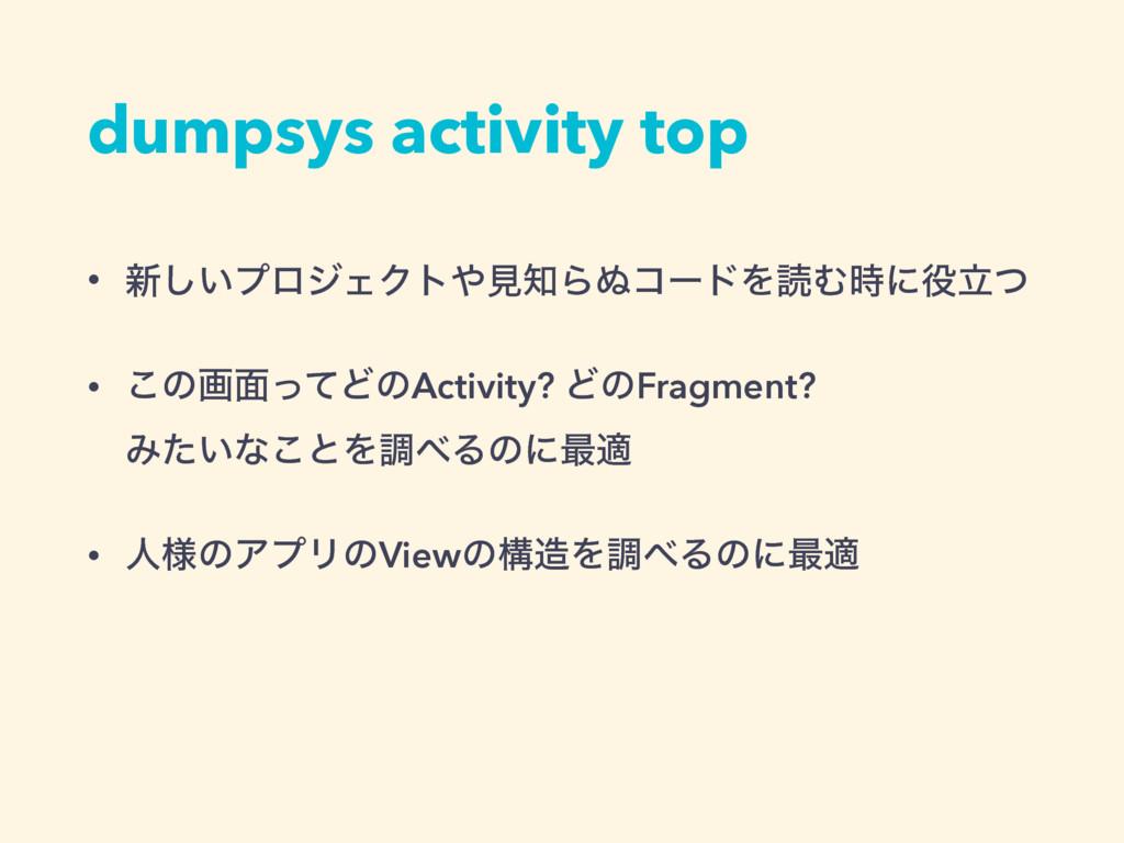 dumpsys activity top • ৽͍͠ϓϩδΣΫτݟΒ͵ίʔυΛಡΉʹཱ...