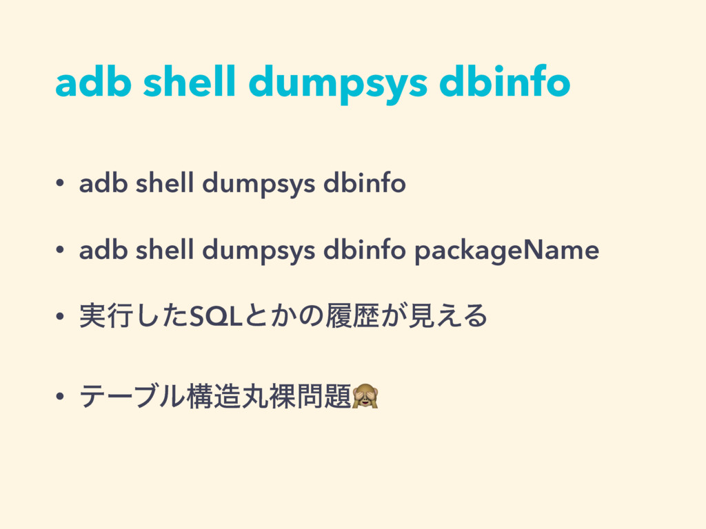 adb shell dumpsys dbinfo • adb shell dumpsys db...