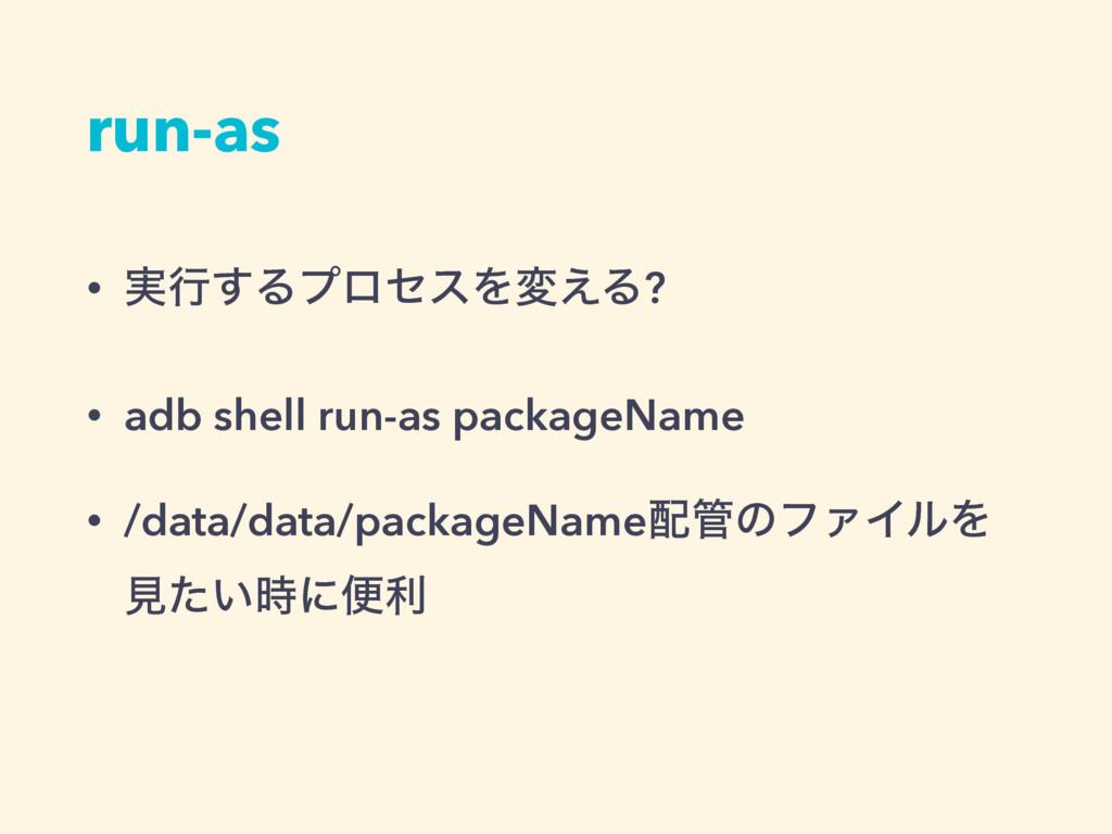 run-as • ࣮ߦ͢ΔϓϩηεΛม͑Δ? • adb shell run-as packa...