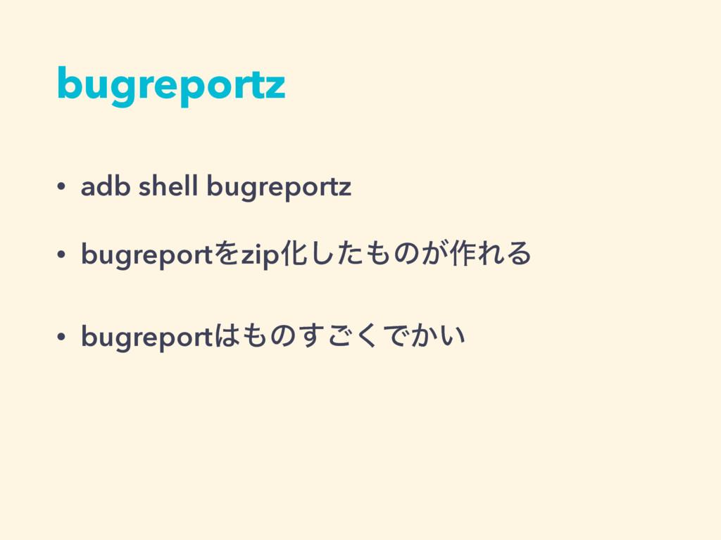 bugreportz • adb shell bugreportz • bugreportΛz...