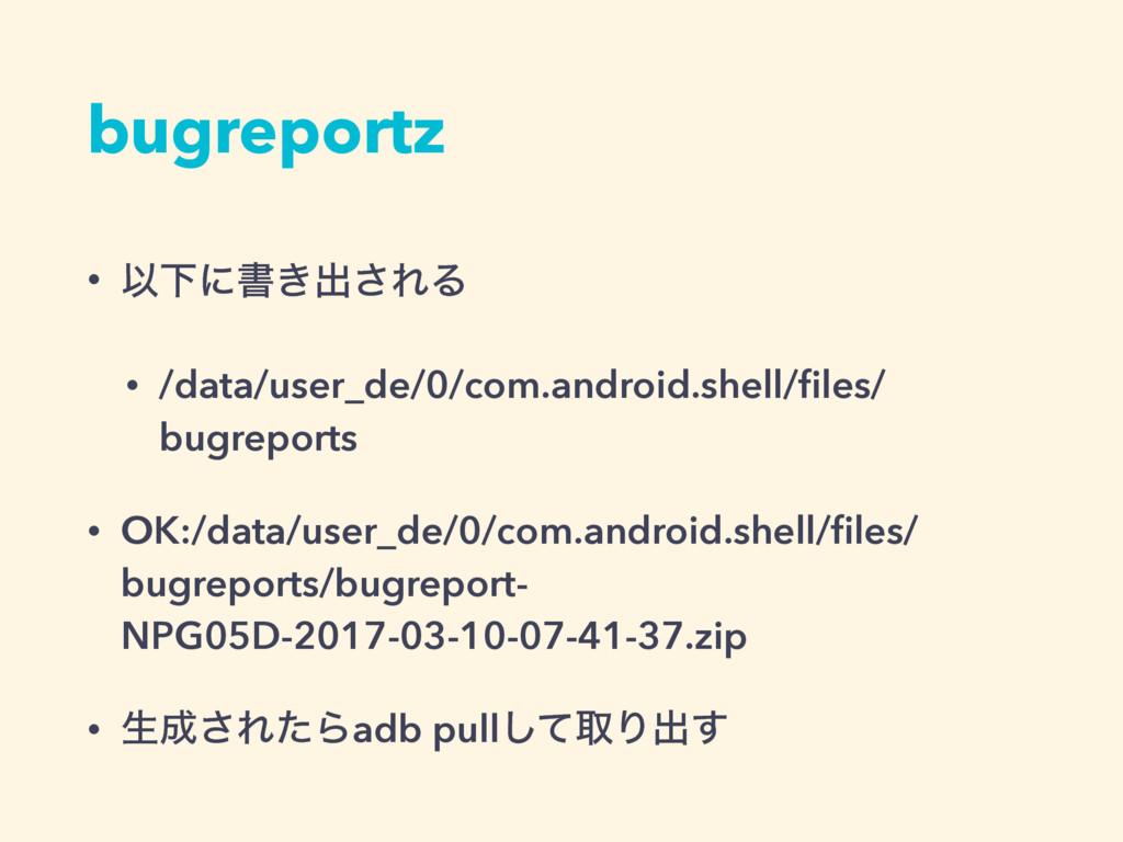 bugreportz • ҎԼʹॻ͖ग़͞ΕΔ • /data/user_de/0/com.an...