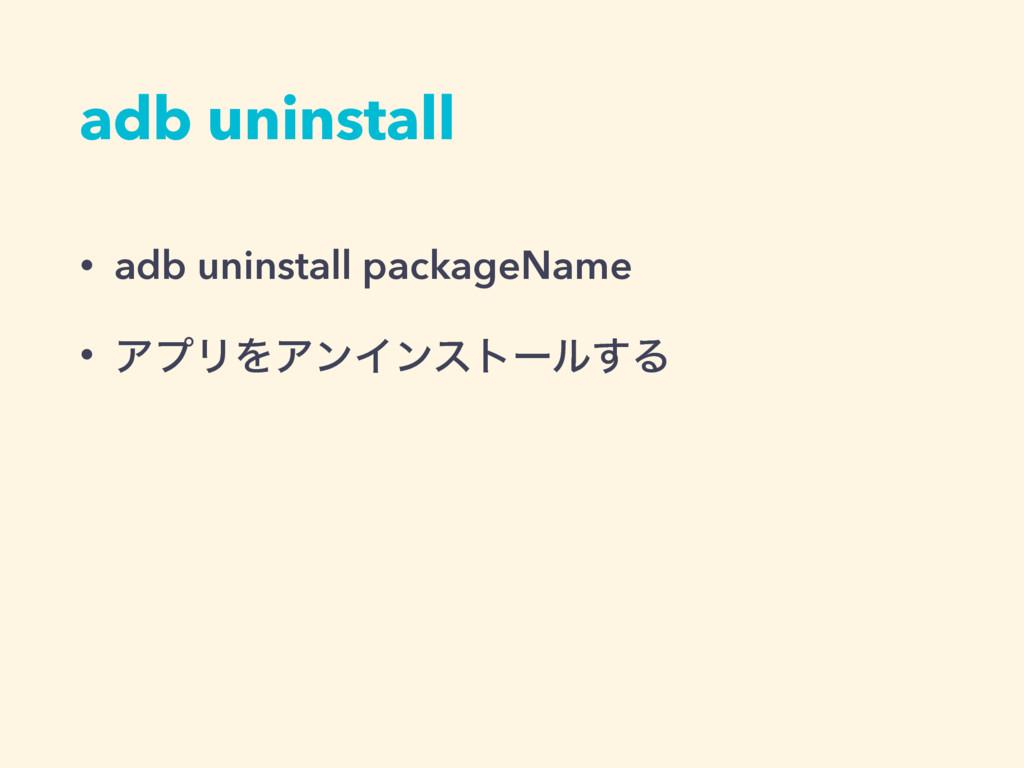 adb uninstall • adb uninstall packageName • ΞϓϦ...