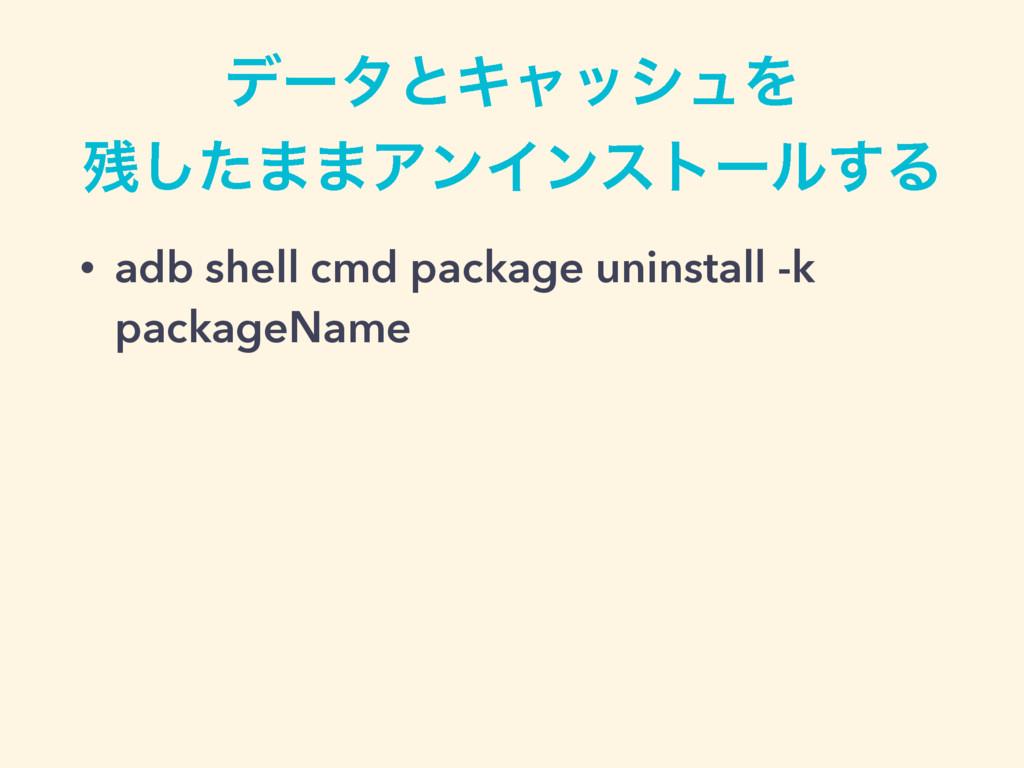 σʔλͱΩϟογϡΛ ͨ͠··ΞϯΠϯετʔϧ͢Δ • adb shell cmd pac...