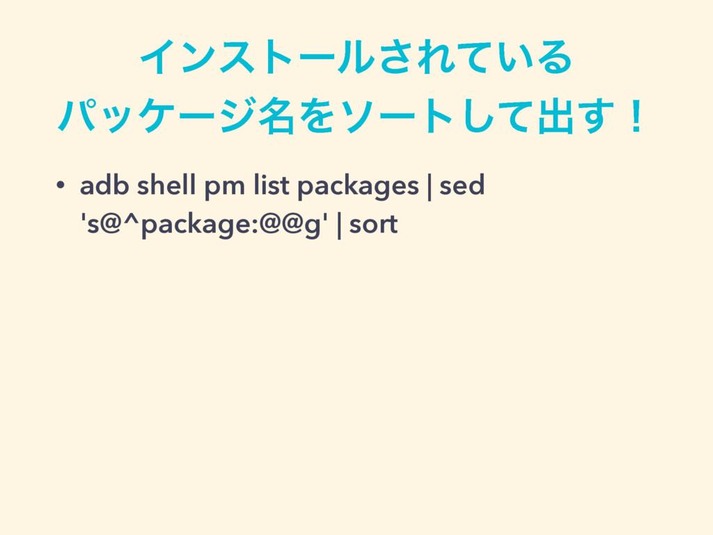 Πϯετʔϧ͞Ε͍ͯΔ ύοέʔδ໊Λιʔτͯ͠ग़͢ʂ • adb shell pm lis...