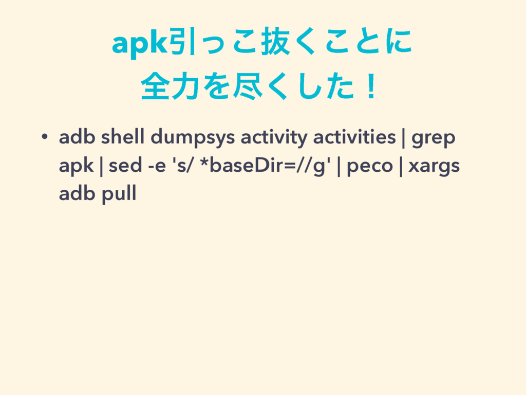apkҾͬ͜ൈ͘͜ͱʹ શྗΛਚͨ͘͠ʂ • adb shell dumpsys activ...