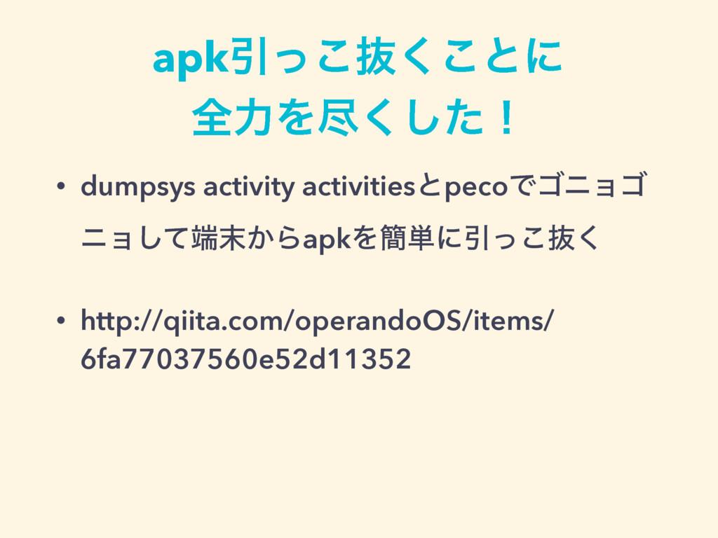 apkҾͬ͜ൈ͘͜ͱʹ શྗΛਚͨ͘͠ʂ • dumpsys activity activi...