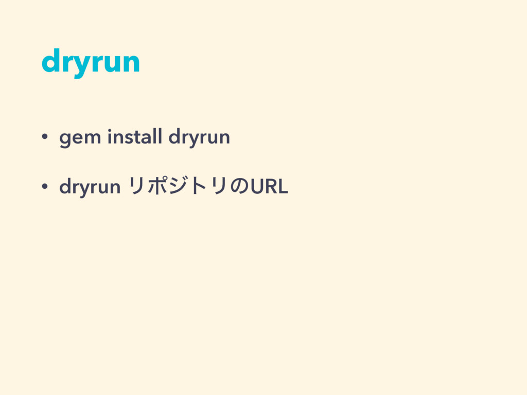 dryrun • gem install dryrun • dryrun ϦϙδτϦͷURL