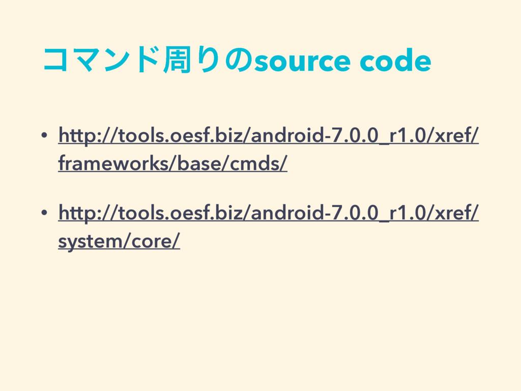 ίϚϯυपΓͷsource code • http://tools.oesf.biz/andr...