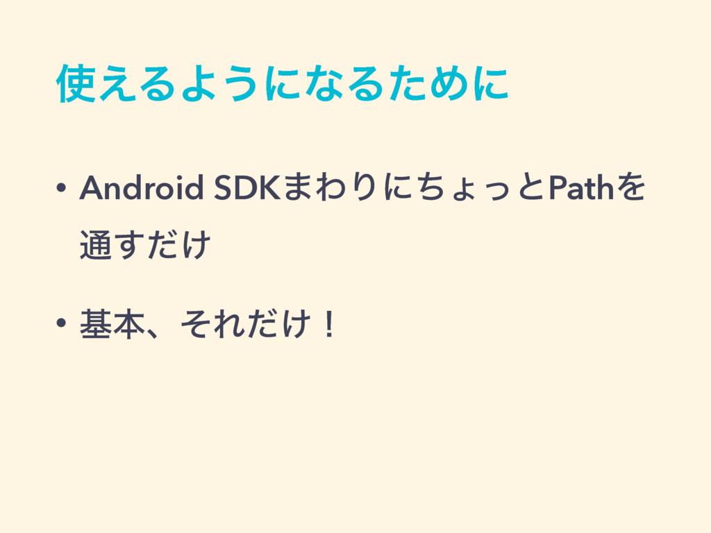 ͑ΔΑ͏ʹͳΔͨΊʹ • Android SDK·ΘΓʹͪΐͬͱPathΛ ௨͚ͩ͢ • ...