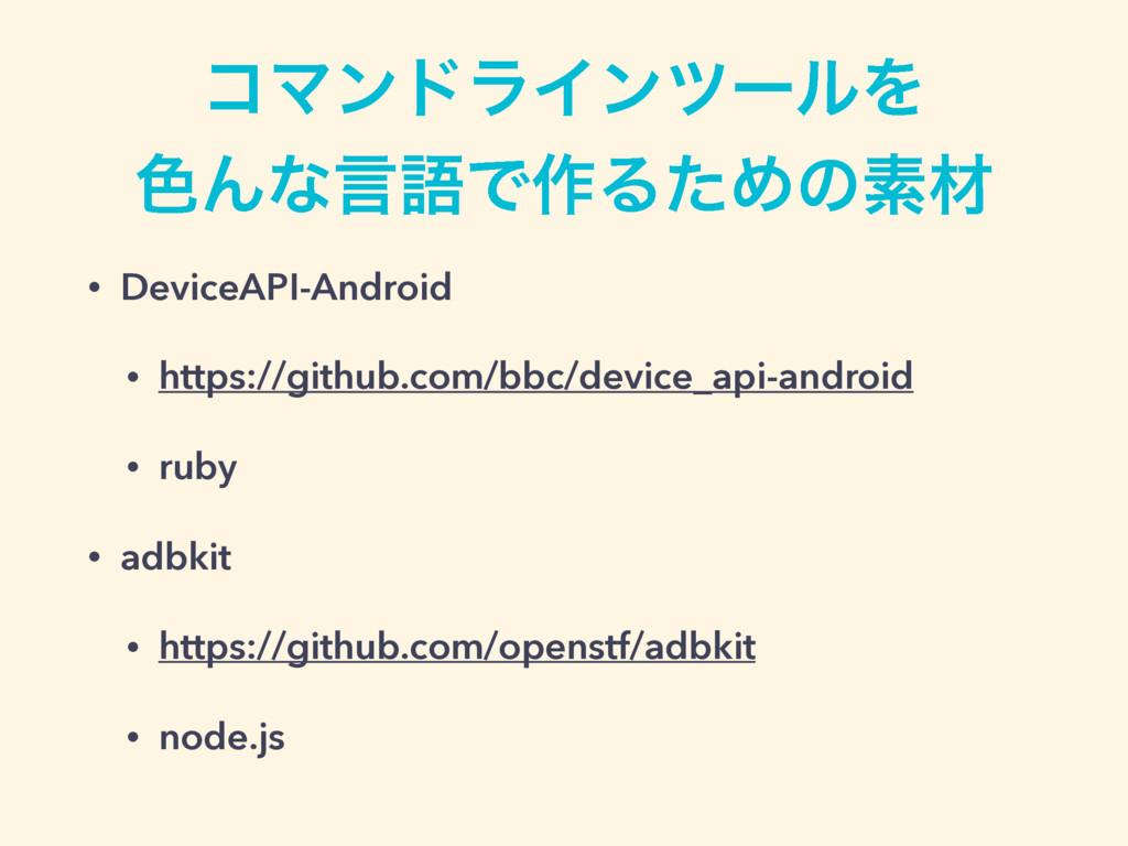 ίϚϯυϥΠϯπʔϧΛ ৭ΜͳݴޠͰ࡞ΔͨΊͷૉࡐ • DeviceAPI-Android ...