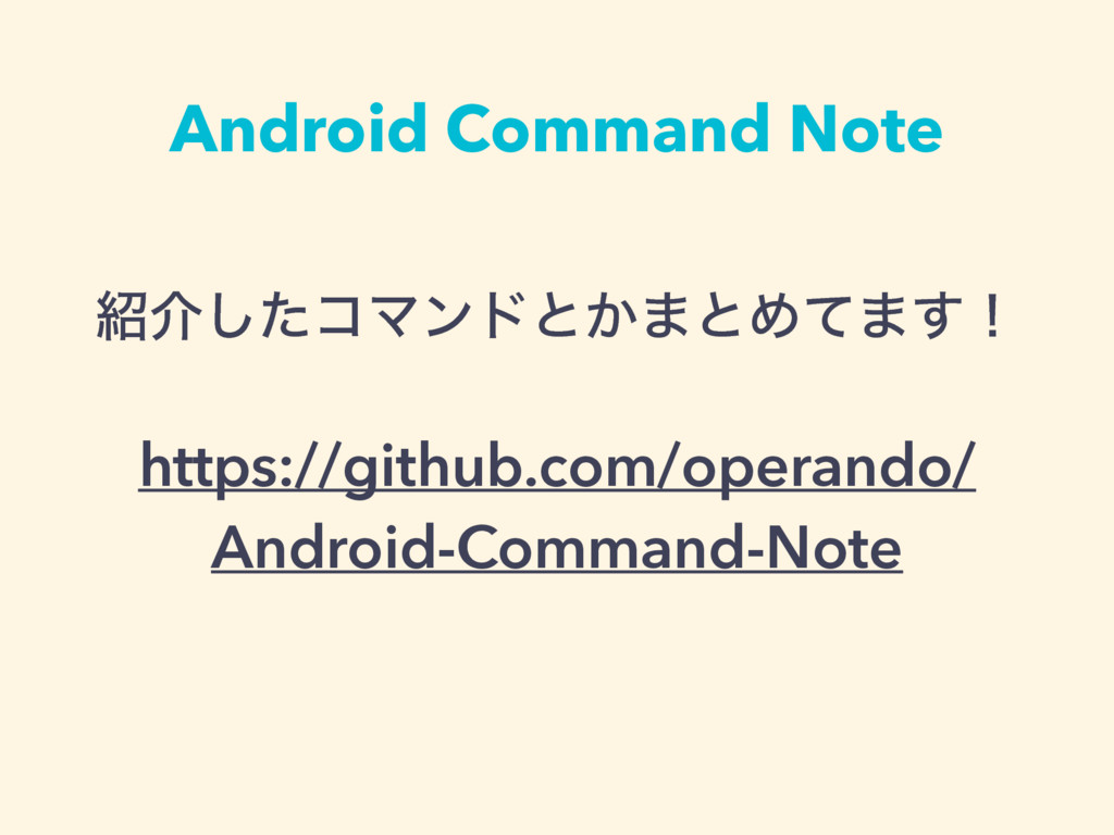 Android Command Note https://github.com/operand...