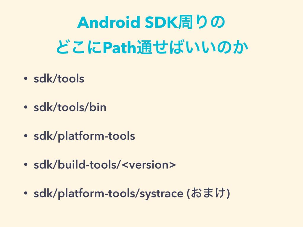 • sdk/tools • sdk/tools/bin • sdk/platform-tool...