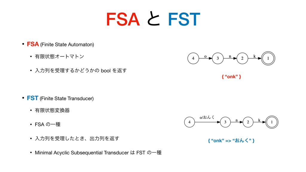 FSA ͱ FST • FSA (Finite State Automaton)  • ༗ݶঢ়...