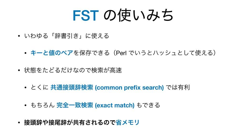 FST ͷ͍Έͪ • ͍ΘΏΔʮࣙॻҾ͖ʯʹ͑Δ  • ΩʔͱͷϖΞΛอଘͰ͖ΔʢPer...