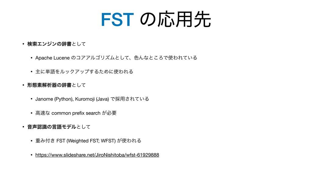 FST ͷԠ༻ઌ • ݕࡧΤϯδϯͷࣙॻͱͯ͠  • Apache Lucene ͷίΞΞϧΰ...