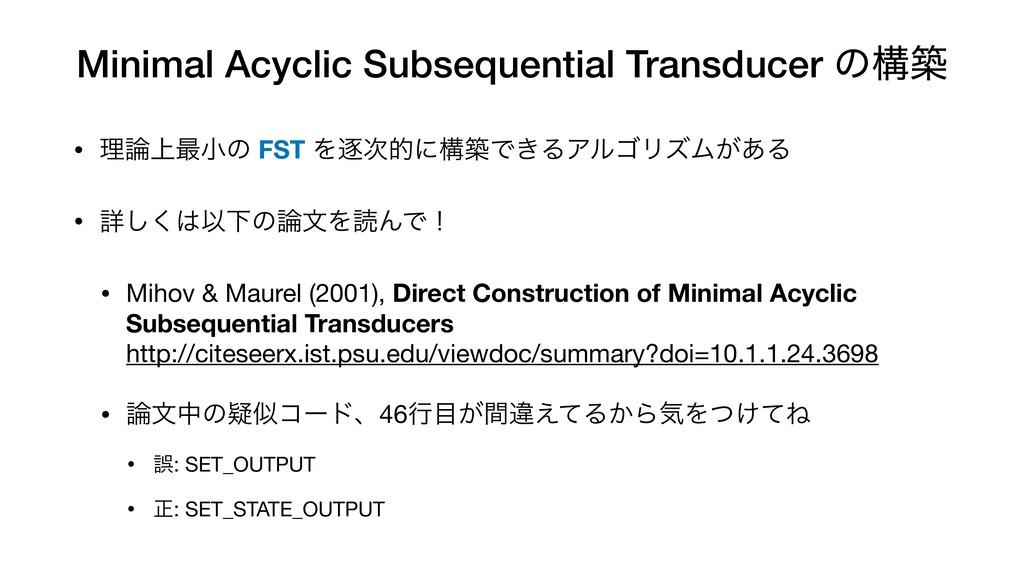 Minimal Acyclic Subsequential Transducer ͷߏங • ...