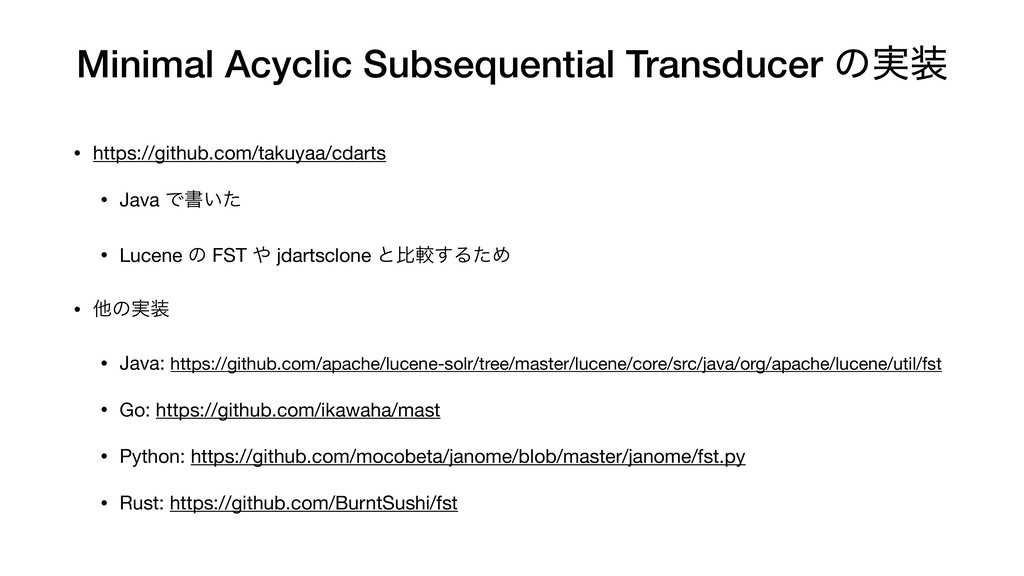 Minimal Acyclic Subsequential Transducer ͷ࣮૷ • ...