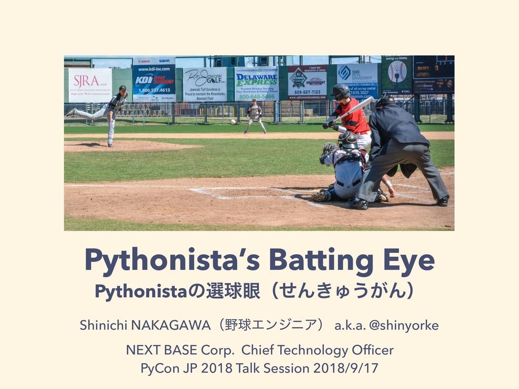 Pythonista's Batting Eye Shinichi NAKAGAWAʢٿΤϯ...