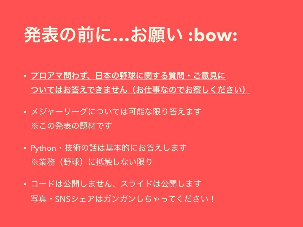 ൃදͷલʹ…͓ئ͍ :bow: • ϓϩΞϚΘͣɺຊͷٿʹؔ͢Δ࣭ɾ͝ҙݟʹ ͍ͭͯ...