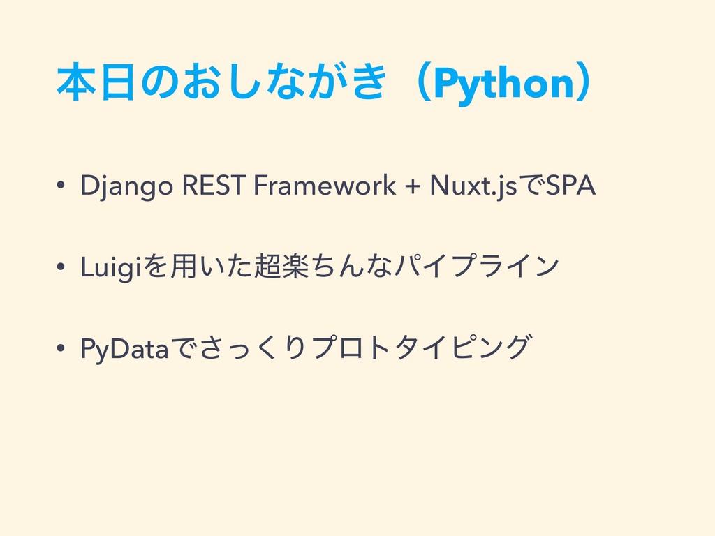 ຊͷ͓͠ͳ͕͖ʢPythonʣ • Django REST Framework + Nuxt...
