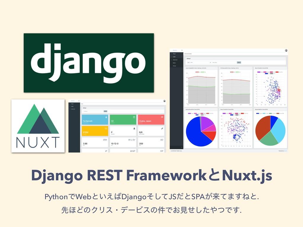 Django REST FrameworkͱNuxt.js PythonͰWebͱ͍͑Dja...