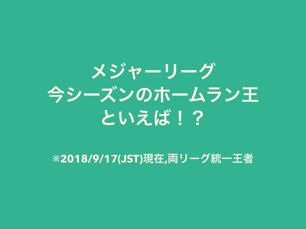ϝδϟʔϦʔά ࠓγʔζϯͷϗʔϜϥϯԦ ͱ͍͑ʂʁ ※2018/9/17(JST)ݱࡏ,྆...