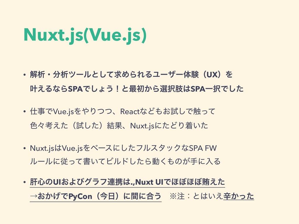 Nuxt.js(Vue.js) • ղੳɾੳπʔϧͱͯ͠ٻΊΒΕΔϢʔβʔମݧʢUXʣΛ ...