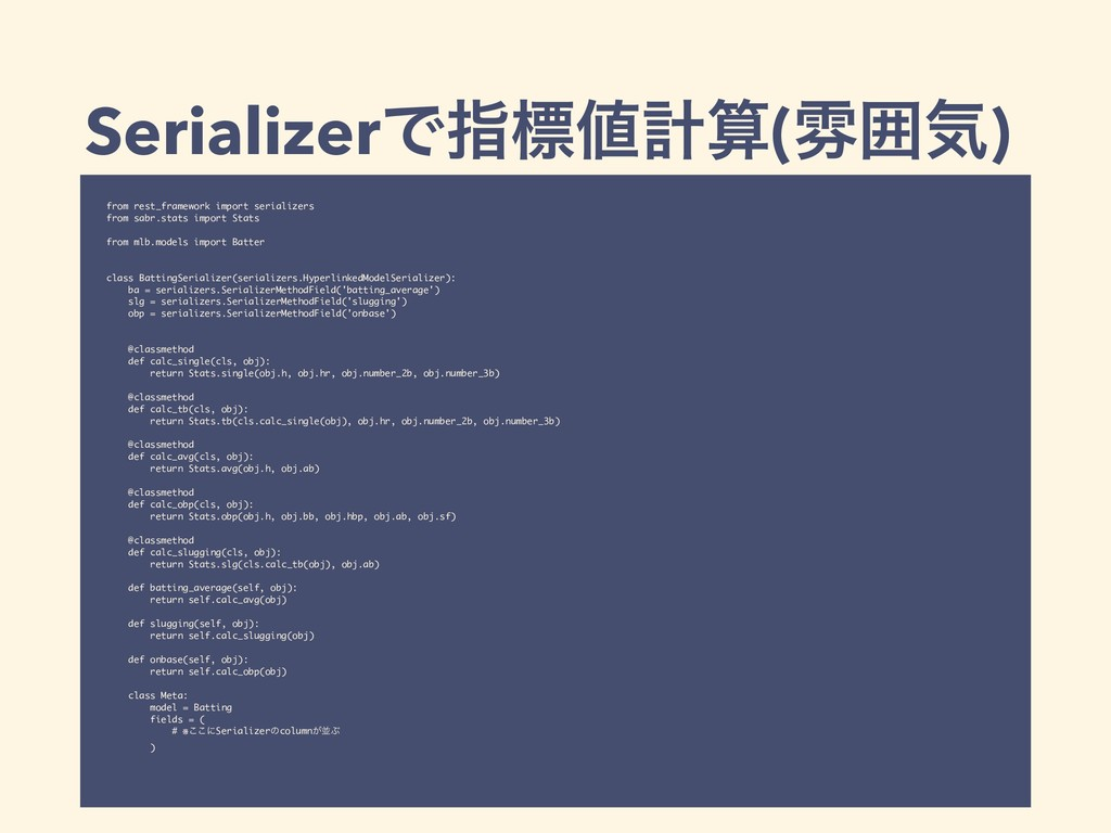 SerializerͰࢦඪܭ(งғؾ) from rest_framework impor...