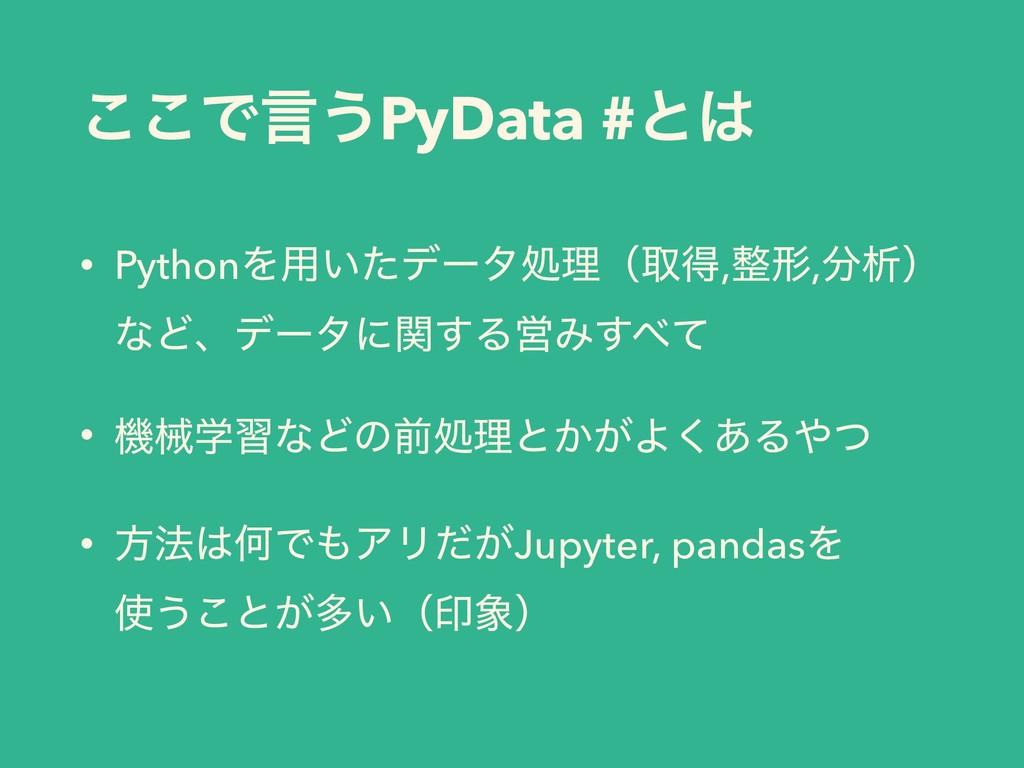 ͜͜Ͱݴ͏PyData #ͱ • PythonΛ༻͍ͨσʔλॲཧʢऔಘ,ܗ,ੳʣ ͳͲ...