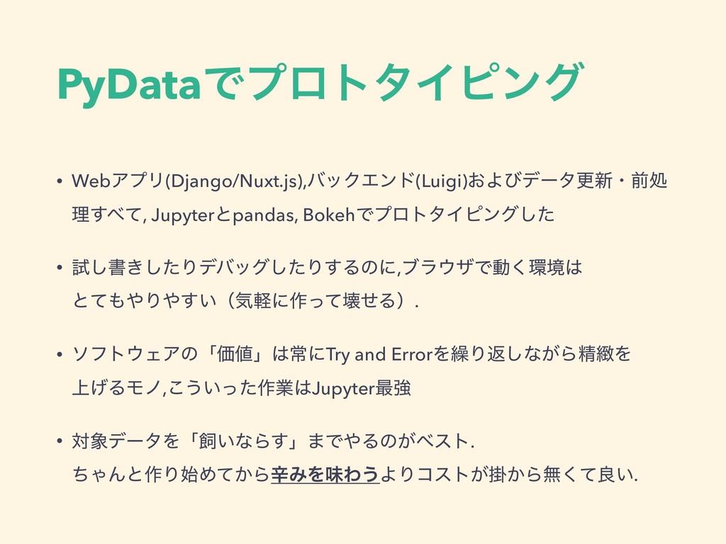 PyDataͰϓϩτλΠϐϯά • WebΞϓϦ(Django/Nuxt.js),όοΫΤϯυ...