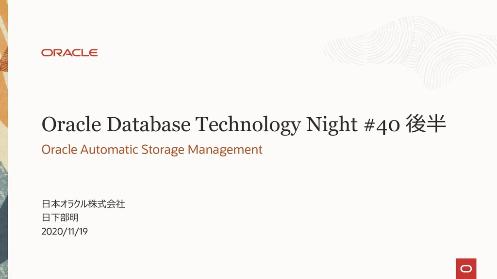 Oracle Database Technology Night #40 後半 Oracle ...