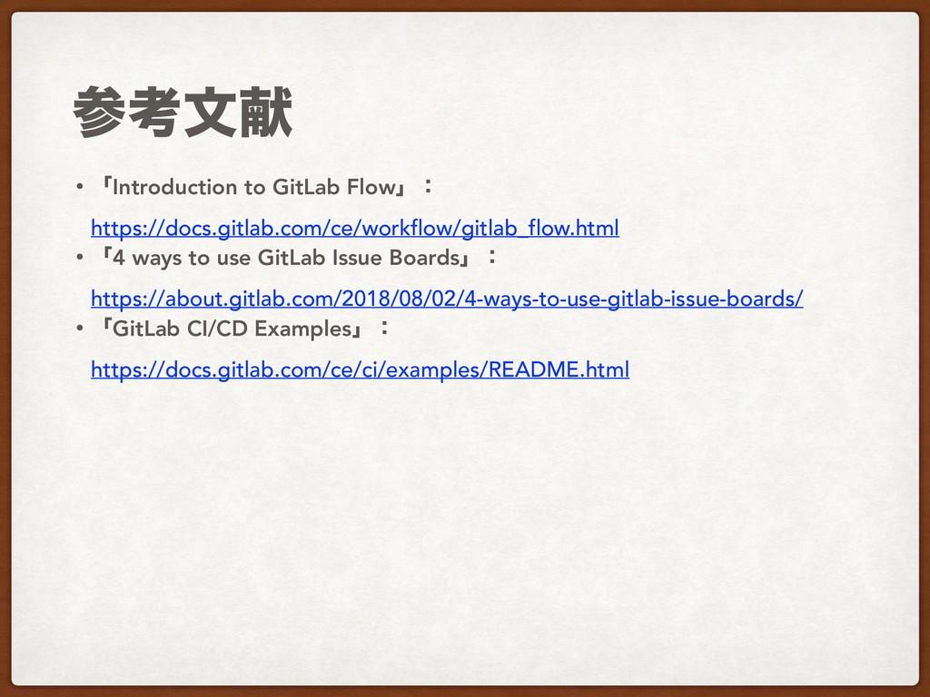 ߟจݙ ɾʮIntroduction to GitLab Flowʯɿ ɹhttps://d...
