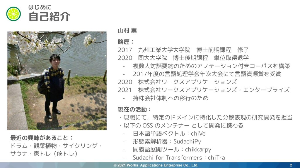 自己紹介 2 はじめに 山村 崇 略歴: 2017 九州工業大学大学院 博士前期課程 修了 2...