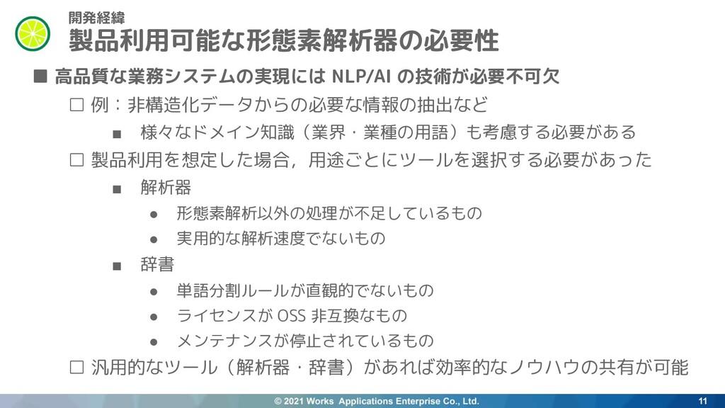 製品利用可能な形態素解析器の必要性 11 ■ 高品質な業務システムの実現には NLP/AI の...
