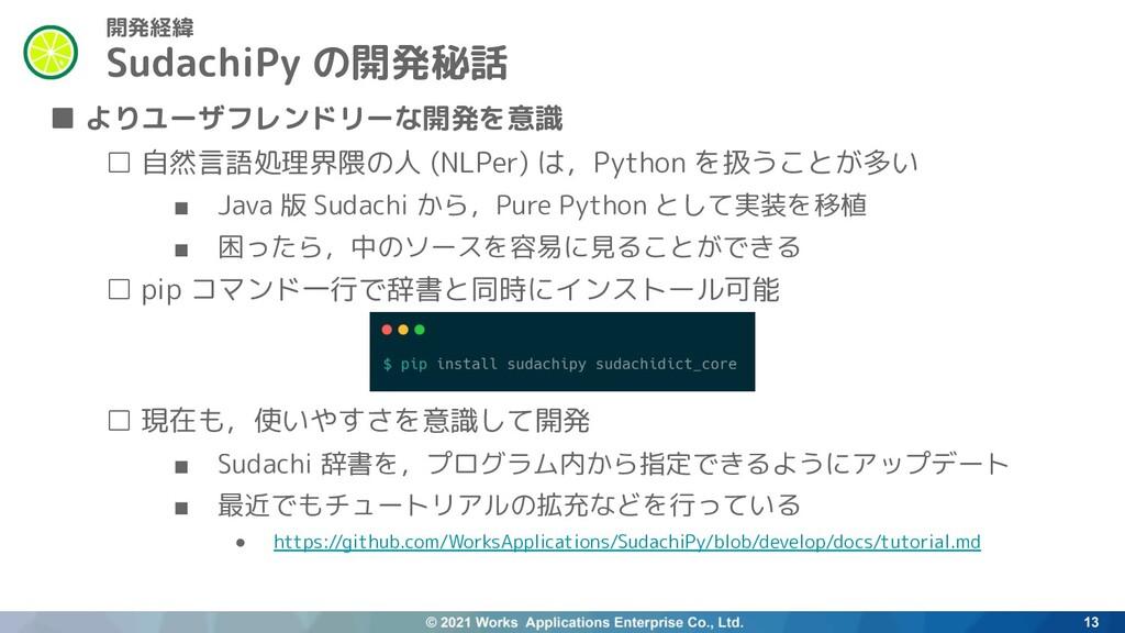 ■ よりユーザフレンドリーな開発を意識 □ 自然言語処理界隈の人 (NLPer) は,Pyth...