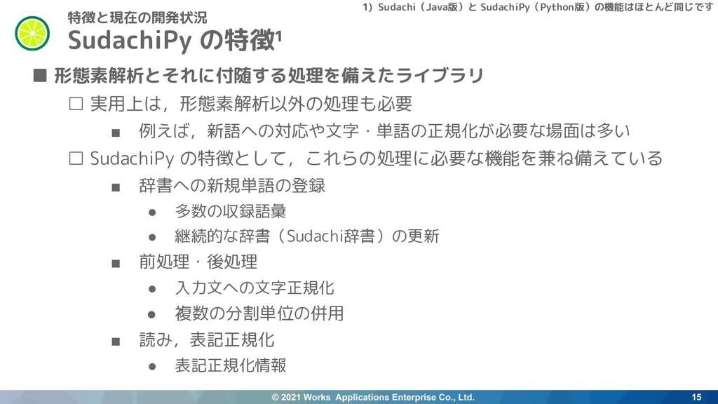 SudachiPy の特徴¹ ■ 形態素解析とそれに付随する処理を備えたライブラリ □ 実用上...