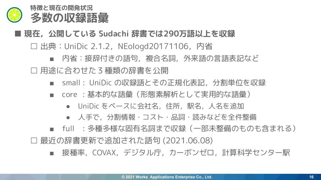 ■ 現在,公開している Sudachi 辞書では290万語以上を収録 □ 出典:UniDic ...