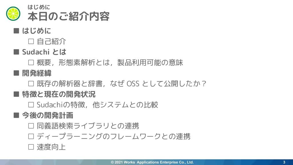 ■ はじめに □ 自己紹介 ■ Sudachi とは □ 概要,形態素解析とは,製品利用可能の...