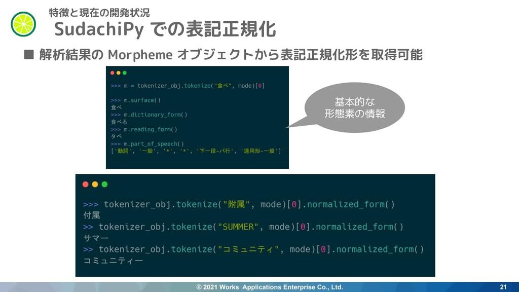 SudachiPy での表記正規化 ■ 解析結果の Morpheme オブジェクトから表記正規...