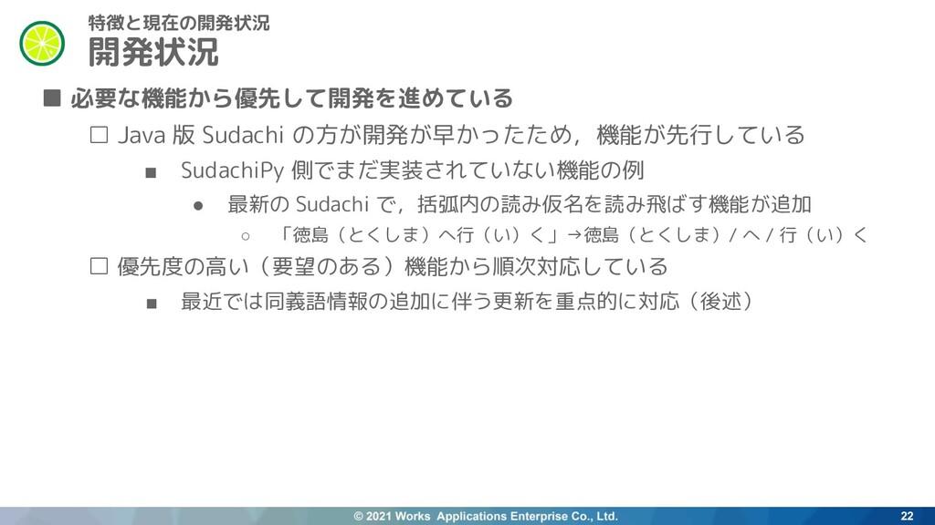 ■ 必要な機能から優先して開発を進めている □ Java 版 Sudachi の方が開発が早か...