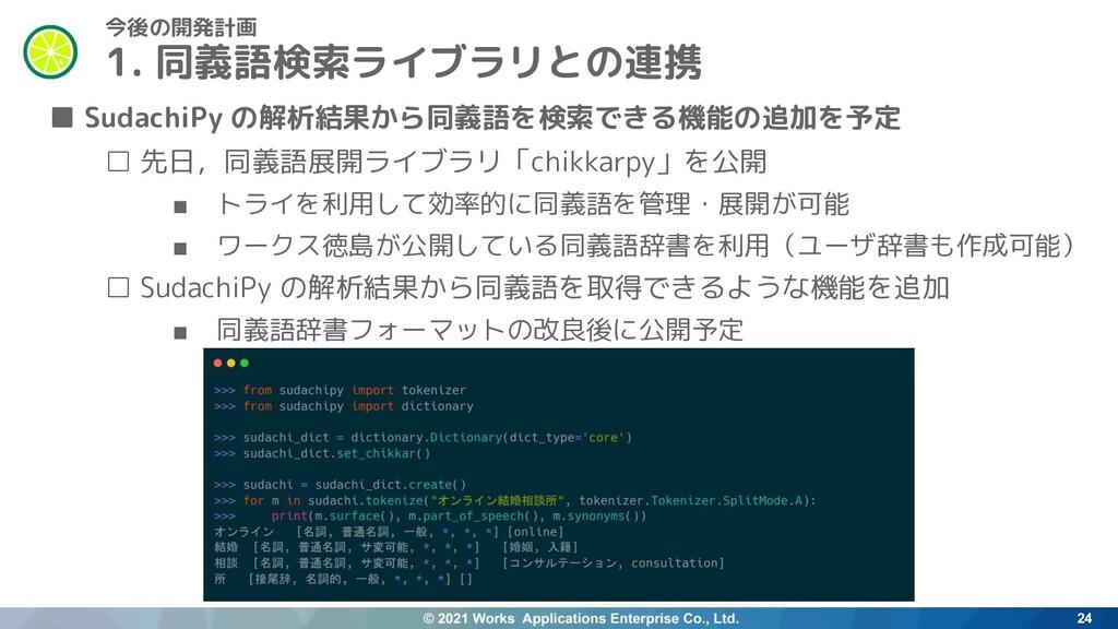 ■ SudachiPy の解析結果から同義語を検索できる機能の追加を予定 □ 先日,同義語展開...