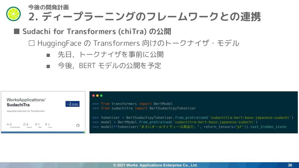 2. ディープラーニングのフレームワークとの連携 ■ Sudachi for Transfor...