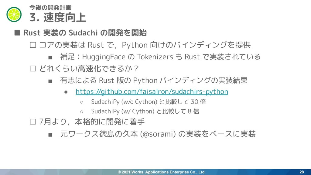 ■ Rust 実装の Sudachi の開発を開始 □ コアの実装は Rust で,Pytho...