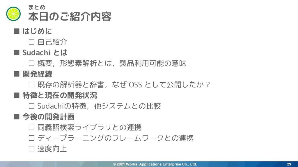 本日のご紹介内容 ■ はじめに □ 自己紹介 ■ Sudachi とは □ 概要,形態素解析と...