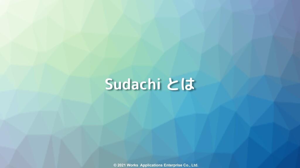 Sudachi とは